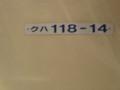 88.10:43 豊橋 発 天竜峡いき ふつう / クハ 118-14