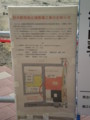 090823-62 「桜井駅西側広場整備工事のお知らせ」