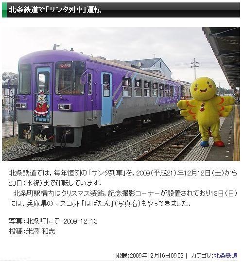 北条鉄道 サンタ列車 (鉄道ファン)