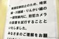 埼京線の 防犯 カメラ 設置の はりがみ (Response)