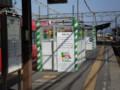 100410-92 新安城|西尾線 ホームの バリアフリー化 工事の おしらせ