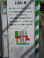 100410-93 新安城|西尾線 ホームの バリアフリー化 工事の おしらせ
