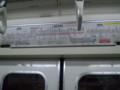 100703-120 地下鉄 浅草線 車内 (三田駅)