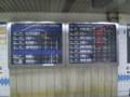 100721-08 野並の 市バス発車時刻案内