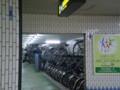 100721-10 野並の 自転車 おきば
