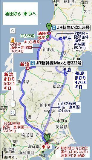 酒田から 東京へ (308 × 534)