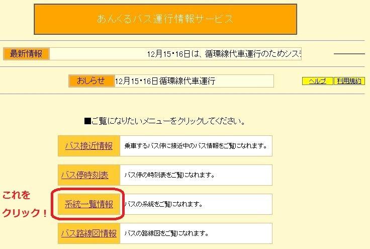 あんくるバス運行情報サービス 1 トップ 画面
