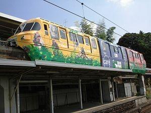 名鉄 モンキーパークモノレール線 (ウィキペディア)