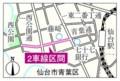 青葉通の うち 2車線に へらされる 区間 (河北新報)