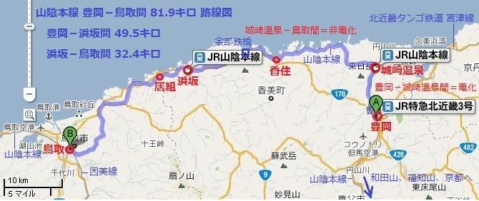山陰本線 豊岡-鳥取間 81.9キロ 路線図