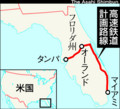 フロリダ州 高速 鉄道 計画 路線 (あさひ) 500 × 455