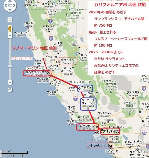 発進! カリフォルニア州 高速 鉄道の 建設 - あきひこゆめてつどう