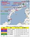 鹿児島中央から 新青森まで 2,000.8キロ