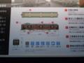 110316-44 リニア・鉄道館 モハ1 説明 がき その2