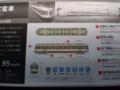 110316-49 リニア・鉄道館 モハ52 説明 がき その2