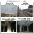 新幹線総合車両センター-盛岡間の 状況
