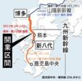 03 九州新幹線の 開業 区間 (時事) 403 × 395