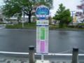 110501-17 大口町 コミュニティー バスの バス停