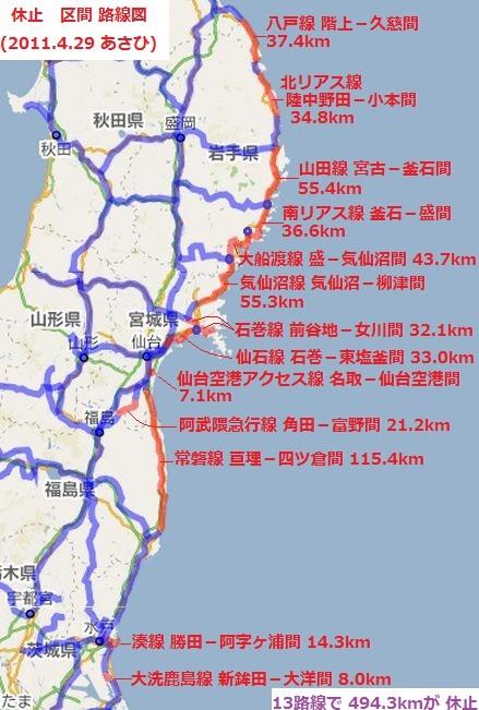 休止 区間 路線図 (2011.4.29 あさひ) 439-651