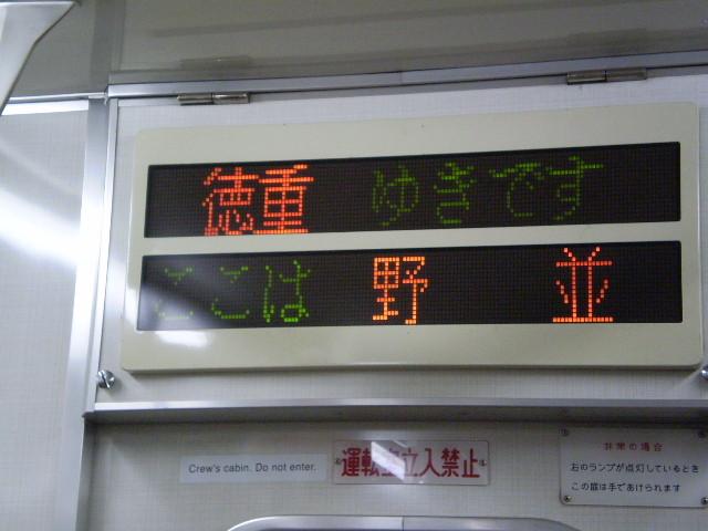110507-10 名古屋地下鉄 桜通線 野並駅に 停車中の 車内
