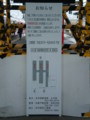 110719-02 知立駅 こ線橋 設置 工事の おしらせ