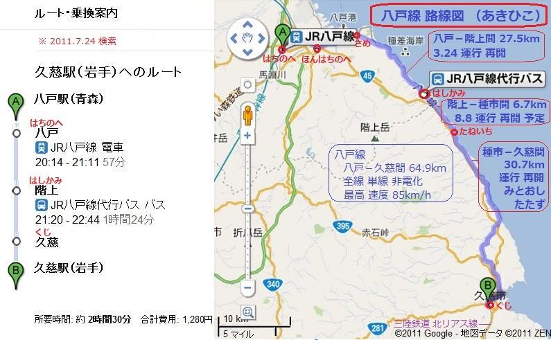 八戸線 路線図 (あきひこ)
