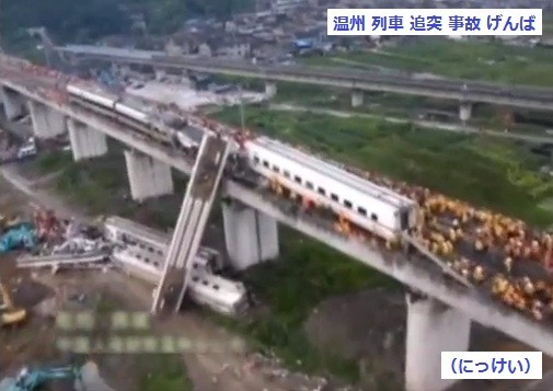 温州 列車 追突 事故 げんば (にっけい) 505-357