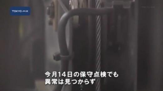 05 7月 じゅうよっかの 保守 点検でも 異常は みつからず (TOKYO MX *TOKYO MX NEWS)