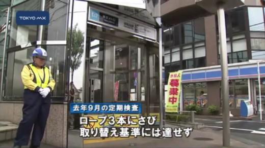 04 ロープ 3本に さび (TOKYO MX *TOKYO MX NEWS)