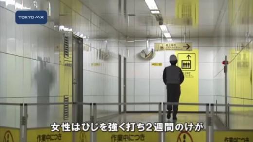 03 女性は ひじを つよく うち 2週間の けが (TOKYO MX *TOKYO MX NEWS)