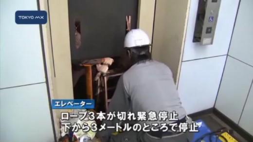 02 ロープ 3本が きれ 緊急 停止 (TOKYO MX *TOKYO MX NEWS)