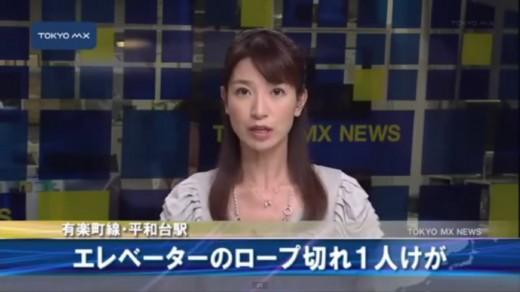 01 エレベーターの ロープ きれ ひとり けが (TOKYO MX *TOKYO MX NEWS)
