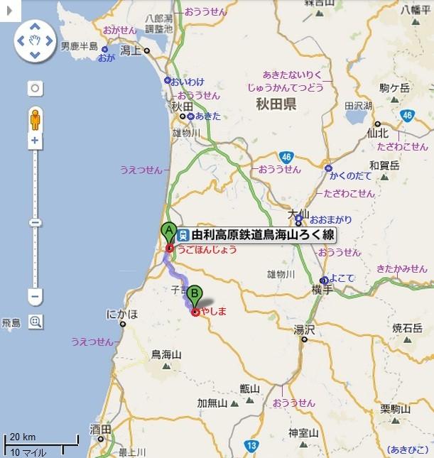 由利高原鉄道 路線図 (あきひこ) 611-645