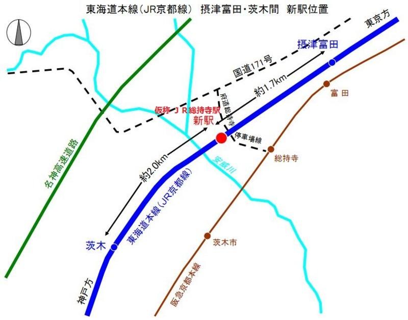 仮称 JR総持寺駅 (摂津富田−茨木間 新駅) 位置図