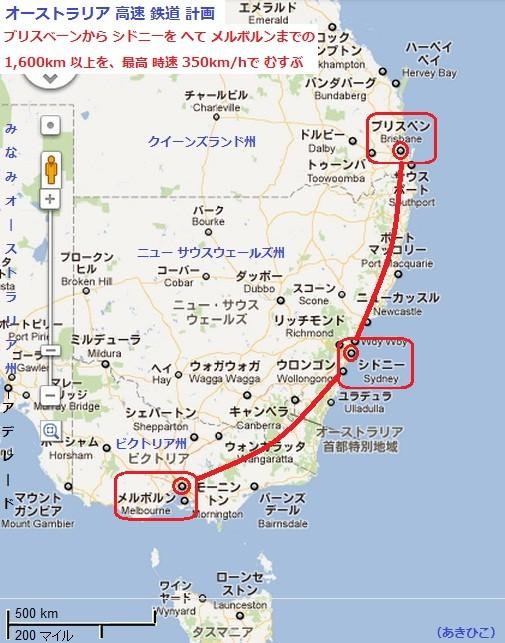 オーストラリア 高速 鉄道 計画 (あきひこ) 505-643