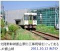 北陸新幹線の 駅も できつつ ある 飯山駅 (あさひ)