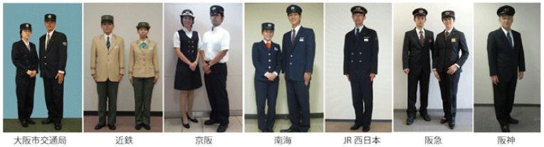 関西 鉄道 各社の 制服 764‐207