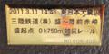三陸鉄道 第2弾 被災 レールの プレート
