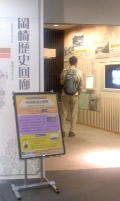 50-111030 「西尾鉄道と岡崎」展 10:33 会場 いりぐち