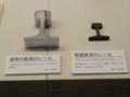 30-111030 「西尾鉄道と岡崎」展 ふつうの レールと 軽便 鉄道の レール