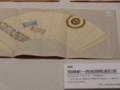 32-111030 「西尾鉄道と岡崎」展 開業 記念の おおぎ