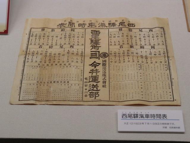 31-111030 「西尾鉄道と岡崎」展 西尾駅 時刻表 (1923.7.1 改正)