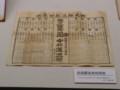 31-111030 「西尾鉄道と岡崎」展 19230701 西尾駅 時刻表