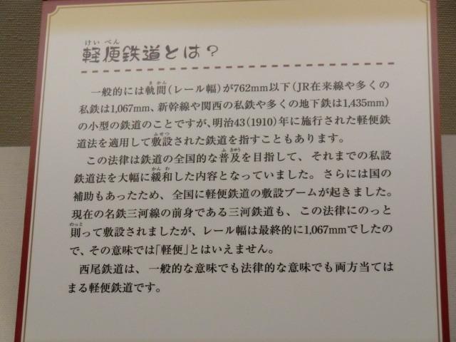 02-111030 「西尾鉄道と岡崎」展 軽便 鉄道とは?