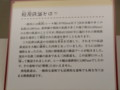 02-111030 「西尾鉄道と岡崎」展 軽便 鉄道とは