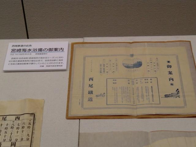 36-111030 「西尾鉄道と岡崎」展 宮崎海水浴場の ごあんない