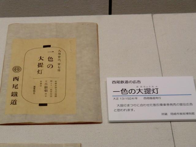37-111030 「西尾鉄道と岡崎」展 一色の大提灯の ごあんない