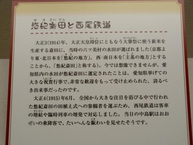 03-111030 「西尾鉄道と岡崎」展 悠紀斎田 (ゆきさいでん)と 西尾鉄道