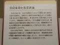 03-111030 「西尾鉄道と岡崎」展 ゆきさいでん