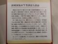 04-111030 「西尾鉄道と岡崎」展 戦時 体制の したで きえた 路線